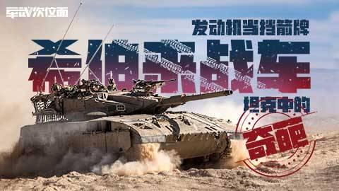 【军武次位面】希伯来战车:发动机当挡箭牌 坦克中的奇葩