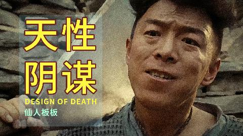 6分钟看完《杀生》,黄渤在村中祸害村民,不料一场谋杀正在靠近他
