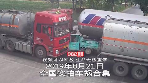 962期:三轮车硬从两大车中间穿过惨遭遭挤压【20190821全国车祸合集】