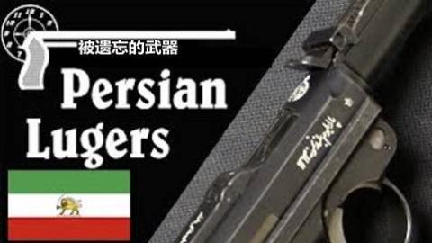 【搬运/已加工字幕】波斯的1314(1934)型卢格&炮兵卢格手枪 历史介绍