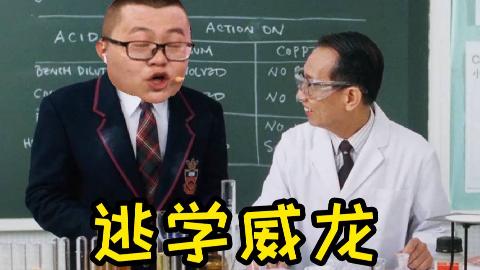 【鬼畜经典片】逃学笑川(二)