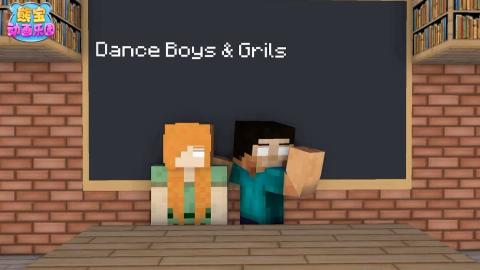 我的世界〈怪物学校〉邀请异形好友来跳舞 他们到底怎么说?