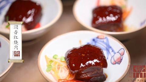 【大师的菜·酒香红烧肉】大师教做38元一颗的酒香红烧肉,好吃不腻,公馆名菜原来是这味道!