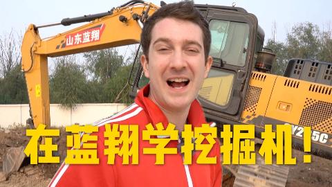 挑战在蓝翔学挖掘机,中美技校差别竟然这么大!