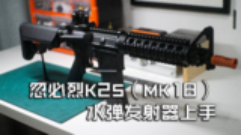 """【玩弹】""""特别行动版""""MK18——忽必烈K2S水弹发射器上手"""