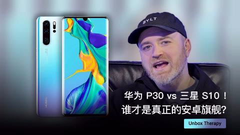 华为 P30 vs 三星 S10 !谁才是真正的安卓旗舰?