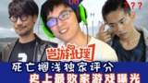 【岂游此理】06死亡搁浅独家评分·史上最败家游戏曝光