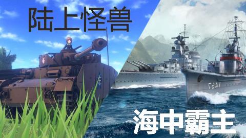 【少女与战车&高校舰队】陆上怪兽与海中霸主的对决