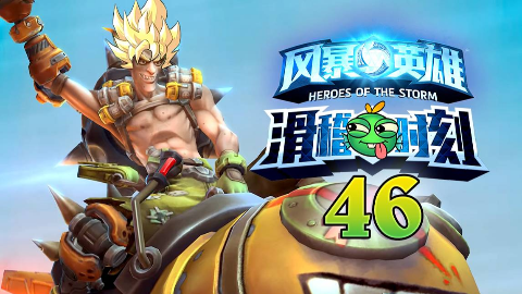 【风暴英雄】滑稽时刻第46期:狂鼠带你飞~!