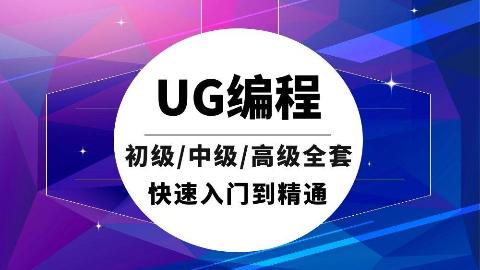 UG编程等高加工辅助体案例