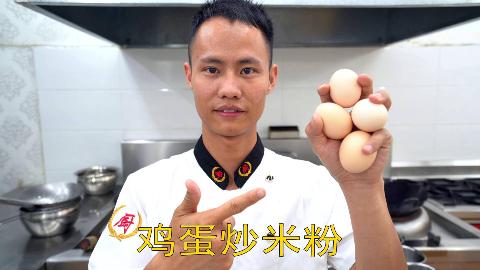 """厨师长教你:""""鸡蛋炒米粉""""的家常做法,满满的小技巧,先收藏了"""
