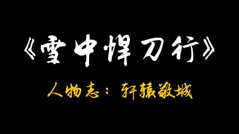 雪中人物志:轩辕敬城—请老祖宗赴死!