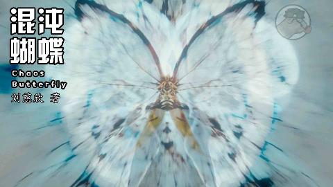 7分钟解读刘慈欣科幻短篇《混沌蝴蝶》原来蝴蝶效应还能这么玩?