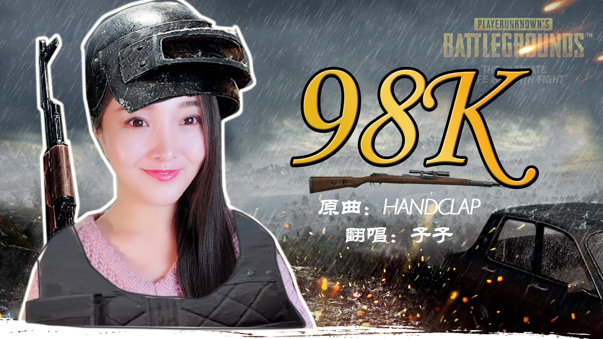 绝地求生《98k》中文版,小姐姐唱得真好听!吃鸡神曲!