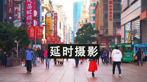 延时摄影2019_2.3上海南京路