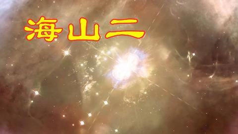 海山二 银河系内已知亮度最高的天体,即将成为最绚烂的烟花