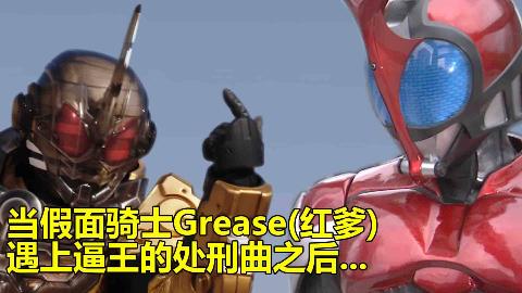 60帧的当假面骑士Grease(红爹)遇上逼王的处刑曲之后