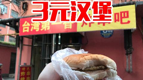 这年头3元还能吃到大汉堡!碗口大的鸡排夹里面,会比肯麦汉好吃么?