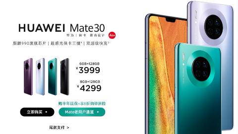 华为 Mate 30系列国内震撼发布:售价3999元起