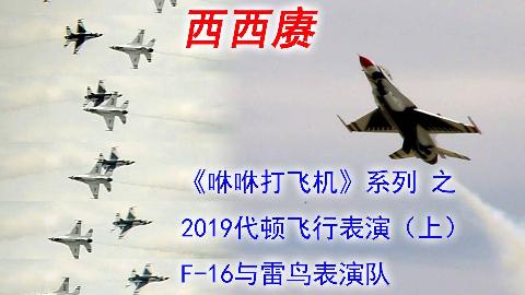 【西西赓】2019代顿飞行表演(上):F-16与雷鸟飞行表演队