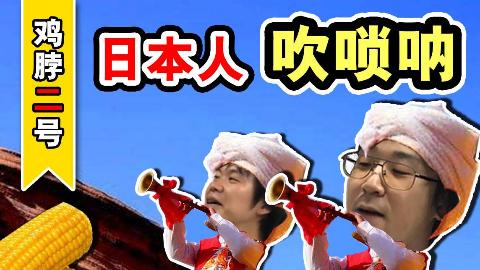 日本人奏响中华民乐器!用唢呐演奏童年的那首歌