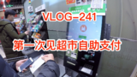 VLOG|第一次接触超市自助支付