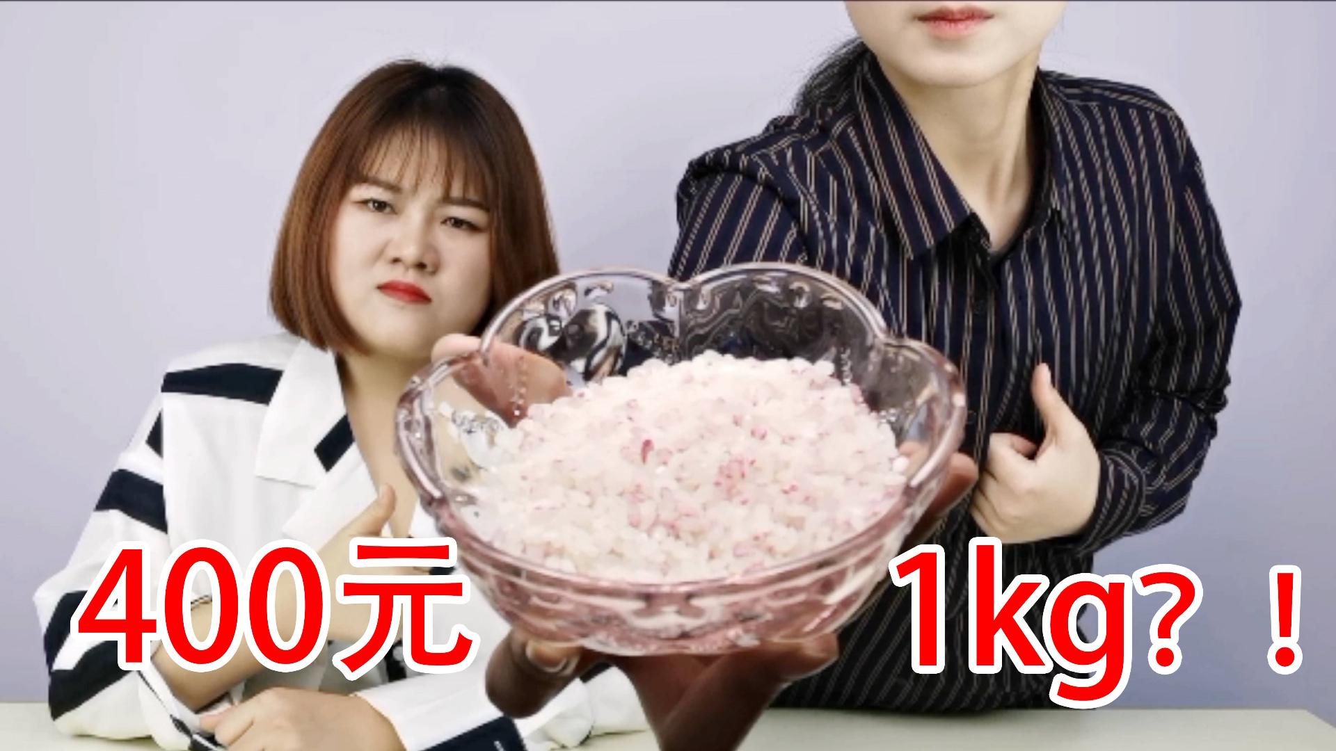 开箱日本400元1kg樱花色大米,美容养颜还减肥的仙女口粮?!