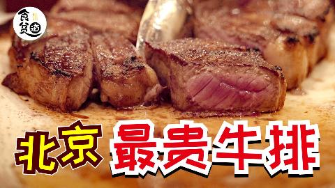北京最贵牛排店!人均价格1000块!值不值得吃?