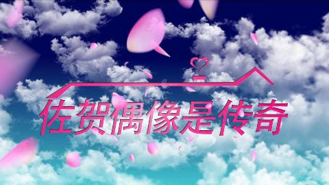 【A等生】用爱情公寓片头的方式打开佐贺偶像是传奇