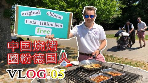 【Vlog.05】德国小哥卖力推广中国烧烤,德国人吃后不仅问秘方,竟还主动要求学中文!