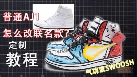 【球鞋皮肤】用普通AJ1做出ow联名龙珠漫改风定制 不完全指导教程
