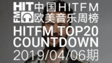 【HITFM】中国HITFM欧美音乐周榜HITFM TOP20 Countdown 20190406