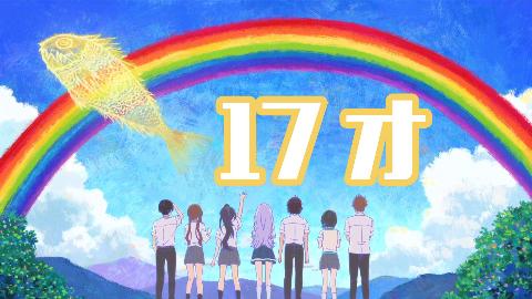 【祈Inory】17才(17岁)