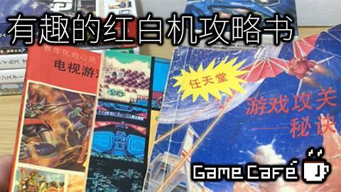 【游戏咖啡馆】90年代国产!有趣的红白机攻略书!