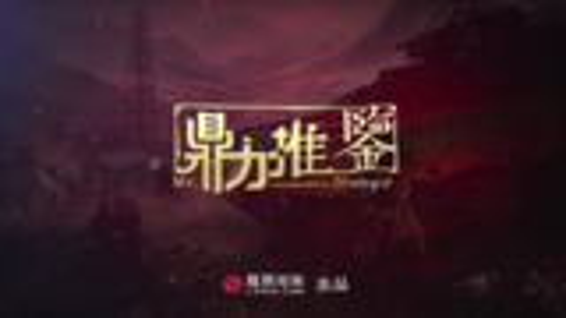 【鼎力推鉴】甲午战争后,日本为何亲华?
