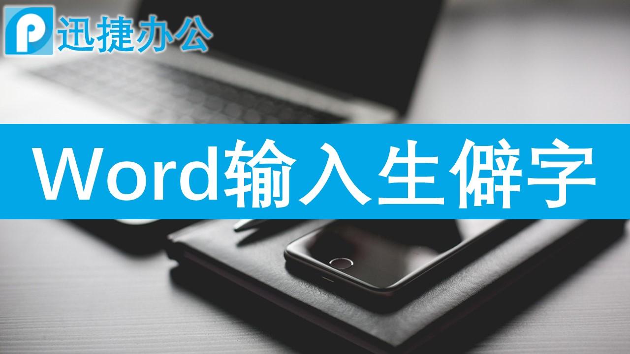 word怎么输入生僻字?