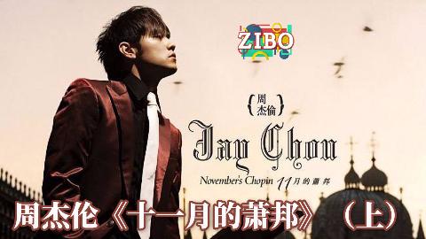 比肖邦更嚣张!:周杰伦《十一月的萧邦》(上) | ZIBO