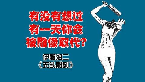 【伊藤润二】有没有想过,有一天你会被雕像取代?【无头雕刻】