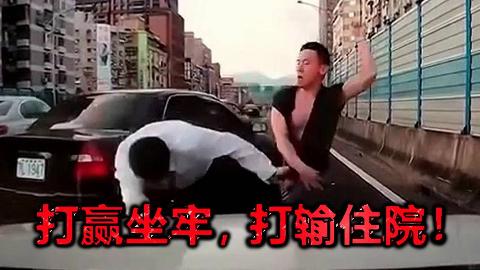 中国路怒合集2019(八) 打赢坐牢, 打输住院!