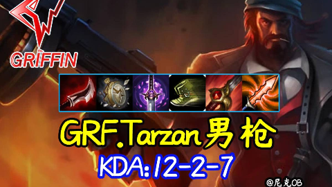 GRF.Tarzan男枪 VS FPX.Tian赵信:被遗忘的打野英雄,韩服第一如何Carry整场?