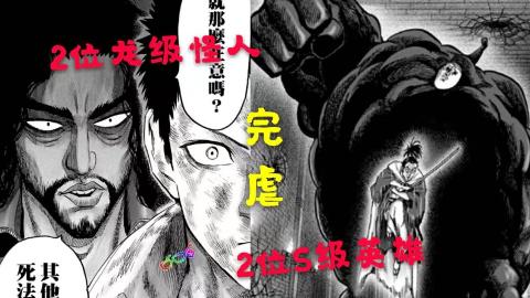 【一拳超人】19.2V2,S级英雄完败,原子武术使出新技能!
