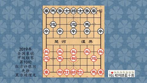 2019年象棋甲级联赛第10轮,许银川先胜赖理兄