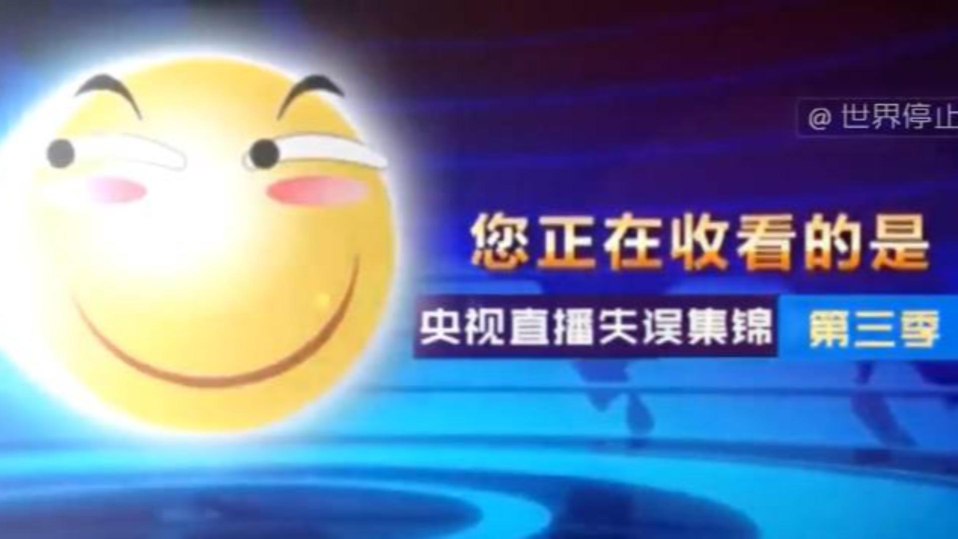 【笑死人不偿命】央视新闻直播失误集锦(一二三季综合版)