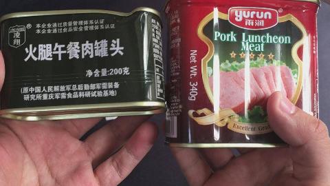军用午餐肉和普通民用午餐肉罐头到底有什么区别?营养成分表差距竟然这么大!!!!!!