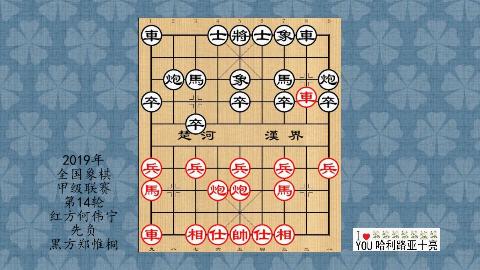 2019年象棋甲级联赛第14轮,何伟宁先负郑惟桐