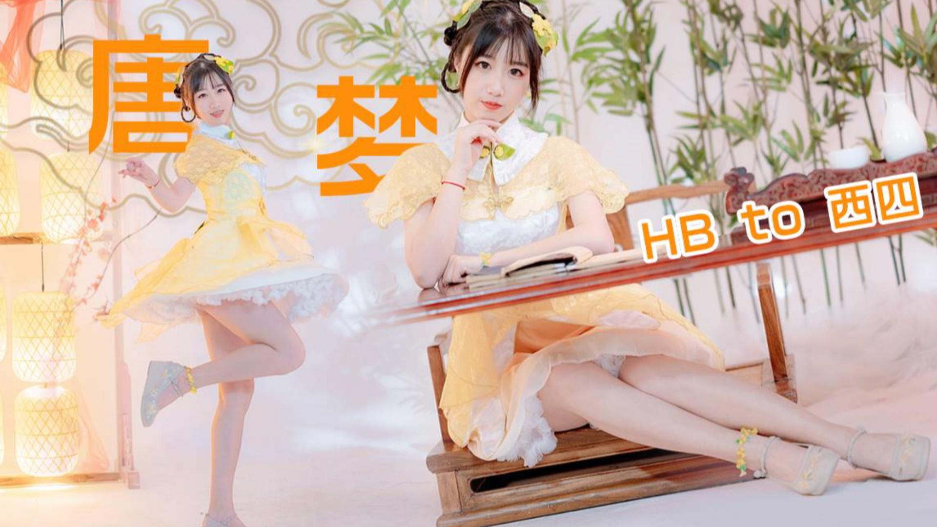 【HB to 西四】❀唐梦❀跟我一起做梦为四姐庆生吧~【西四编舞】【柿子】