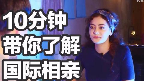 韩国男和外国女相亲时聊的话题令人羞涩  日酌男女 神迹字幕组