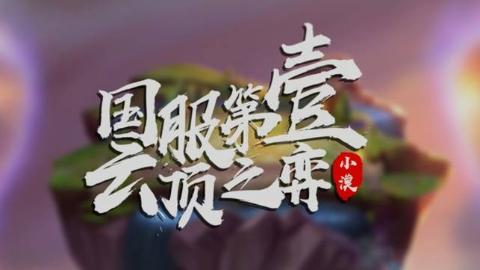超经典局逆天8打11!全球首个中国王者诞生!