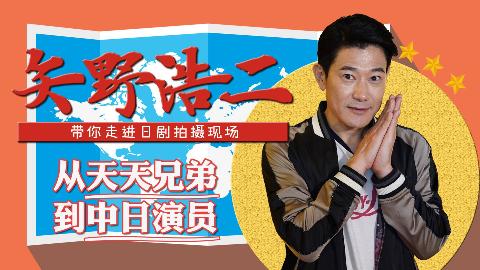 """双面""""演员矢野浩二,在中国演日本人,在日本演中国人【我住在这里的理由170】"""