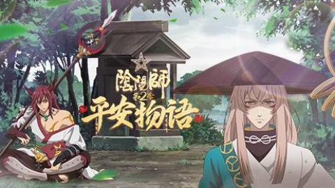 阴阳师·平安物语 第2季 第7集 一物降一物